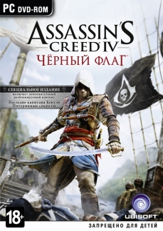 Assassin's Creed 4: Black Flag, Special Edition